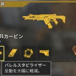 【Apex】トレーニングモードでアタッチメント付きの銃を使う小技