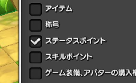 【メイプル2】ステータス・スキルのポイントを貰う方法一覧