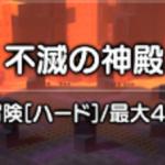 【メイプル2】「不滅の神殿」通称:バルログの攻略と対策