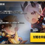 【メイプル2】イベントPvPやメイプル闘技場について【対人戦】