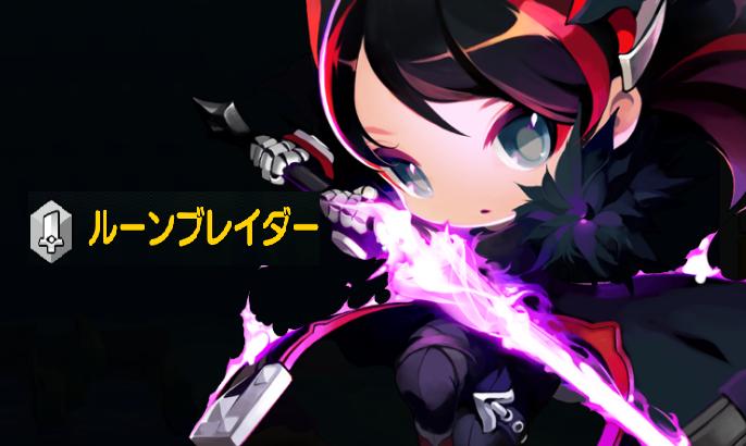 【メイプル2】ルーンブレイダーのビルドと戦い方【ガイド】