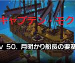 【メイプル2】キャプテン・モクの攻略と対策