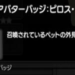 【メイプル2】ピロスのバッジを使ってペットスキルを発動させる小技